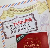 ランチパスポート前橋・高崎版Vol.2