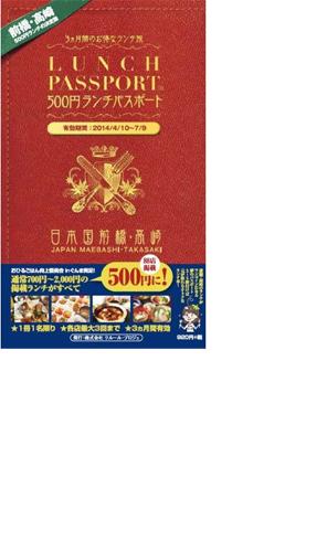 ランチパスポート前橋・高崎版Vol.1